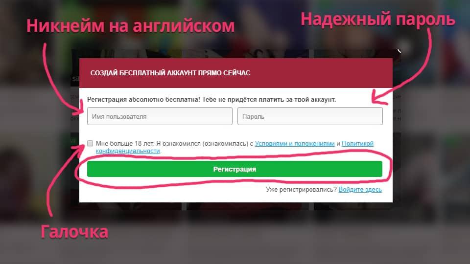 Как зарегистрироваться моделью на Бонгакамс (Рунетки)