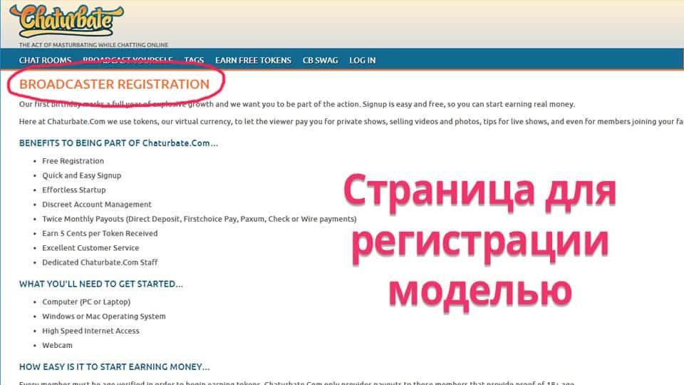Как зарегистрироваться моделью на Чатурбейт